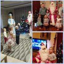 Дед Мороз и Снегурочка к Вам домой!, в Раменское