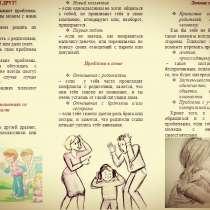 Психолог, в Москве