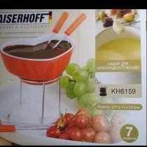 Набор для шоколадного фондю kaiserhoff KH 6159, в Таганроге
