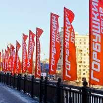 Продажа флагов, флагштоков, виндеров, спортивной формы, в Краснодаре
