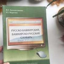 Русско-башкирский; Башкирско-русский словарь, в Уфе