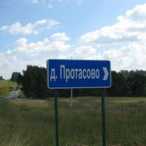 Участок 9,7 га в д. Протасово, в Михнево