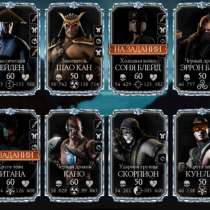 Mortal Kombat x mobile iOS, в Курске