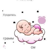 Метрика, звёздная карта постеры правила дома, в Кемерове