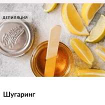 Курс шугаринг, в Красноярске