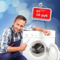 Ремонт стиральной машины на дому от 10 руб Гродно, в г.Гродно