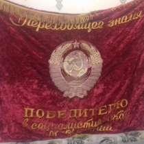 Флаг соц победитель, в Уфе
