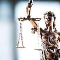 Юрист, юридическая помощь, в Екатеринбурге