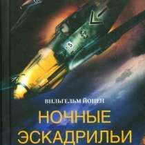 Вильгельм Йонен: «Ночные эскадрильи Люфтваффе, в Мытищи