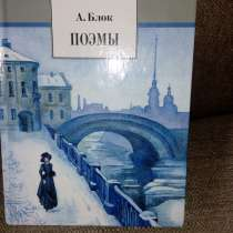 """Книга из серии """"Школьная библиотека"""" А. Блок """"Поэмы"""", в Самаре"""