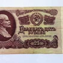 Купюра 25 рублей, в Владимире