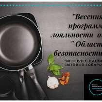 Сковороды, в г.Минск