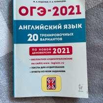 ОГЭ-2021 английский язык М. А. Бодоньи, Легион, в Чебоксарах