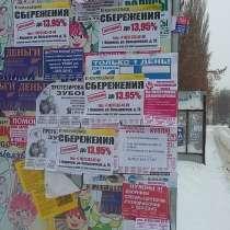 Расклейка объявлений, в Ростове-на-Дону