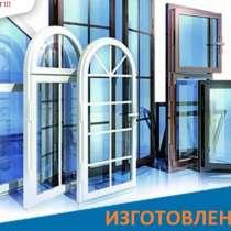 Изготовление окон, дверей, витражей, в г.Бишкек