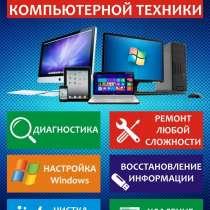Настройка ноутбука или ПК (Установка Windows с драйверами), в Владивостоке