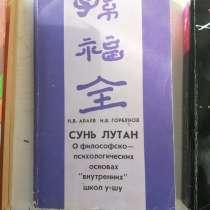 Продам книжку по занятиям У-Шу, в г.Усть-Каменогорск