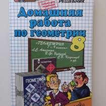 Решебник по геометрии 8 класс Атанасян, Бутузов, в Унече