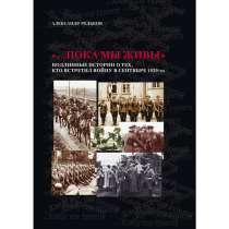 Книга о начале Второй мировой войне, в Санкт-Петербурге