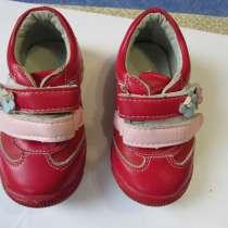 Обувь для девочки, в Москве