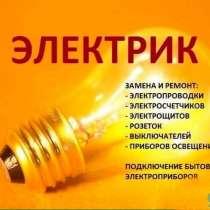 Услуги электрика, в Тюмени