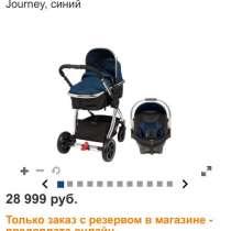 Коляска mothercare journey, в Москве