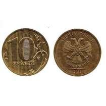 10 рублей 2011 года СПМД, в Михайловке