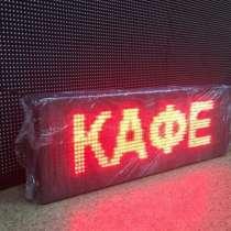 Бегущая LED строка 70 на 20 см, в г.Минск