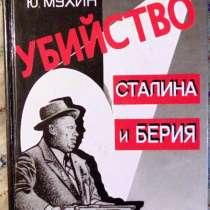 Книга Мухина, в Новосибирске