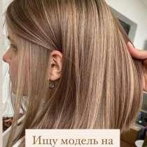 Ищу модель на окрашивание ❤️, в Красногорске