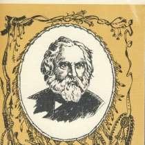 """Книга """"Песнь о Гайавате"""". Г. У. Лонгфелло. Поэмы, стихотворе, в Санкт-Петербурге"""