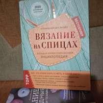Книга по вязанию, в Кирове