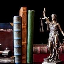 Опытный адвокат, юрист в Донецке, в г.Донецк