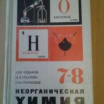 Учебники школьные, в Благовещенске