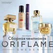 Oriflame - 20%, в Горно-Алтайске