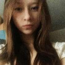 Аня, 19 лет, хочет пообщаться, в Москве