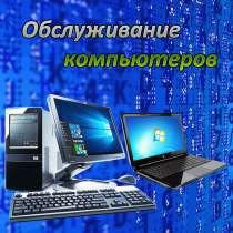 Частный компьютерный мастер, в Челябинске