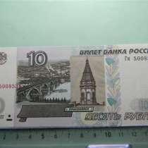10 рублей,1997г,Модиф.выпуск 2004г,UNC,Билет Банк России, Гм, в г.Ереван