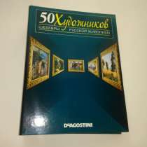 Коллекция журналов «50 художников. Шедевры русской живописи», в г.Мелитополь