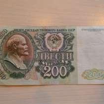 200 рублей,1992г, VF, Билет ГБ СССР, БТ, в/з звезды и волны, в г.Ереван