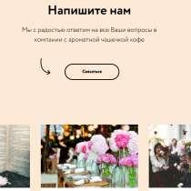 Продаю 4-летний сайт свадебного агентства!, в Красноярске