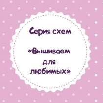 Наборы и схемы для вышивки крестиком, в Нижнем Новгороде