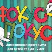 Волшебные фокусы-покусы с весёлым клоуном Бубликом, в г.Гомель