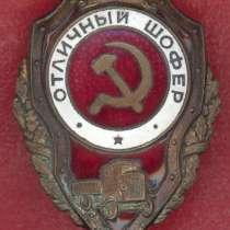 СССР знак Отличный шофер МТХ, в Орле