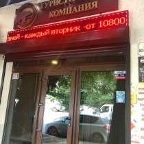 Туристический бизнес, в Абинске