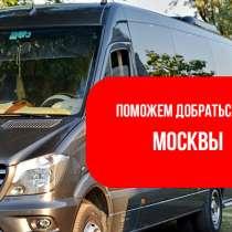 Пассажирские перевозки в Москву, в г.Душанбе