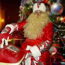 Дед Мороз и Снегурочка на дом, утренник, корпоратив, онлайн, в г.Киев