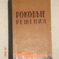 Роковые решения, в Санкт-Петербурге