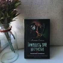 Тридцать три несчастья (33 несчастья)- Лемонт Сникет, в Хабаровске