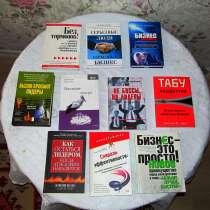 Книги: бизнес и лидерство, в Екатеринбурге